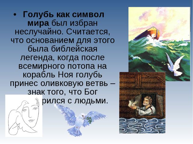Голубь как символ мира был избран неслучайно. Считается, что основанием для...