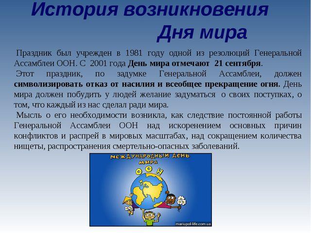 История возникновения Дня мира Праздник был учрежден в 1981 году одной из ре...