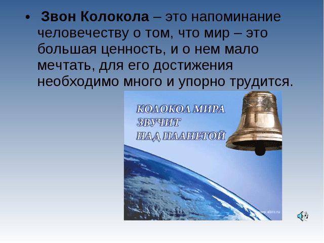 Звон Колокола – это напоминание человечеству о том, что мир – это большая це...