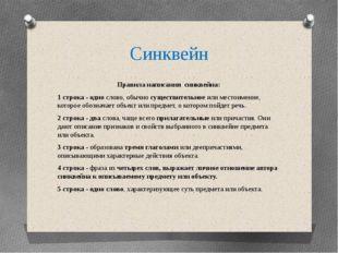 Синквейн Правила написания синквейна: 1 строка - одно слово, обычно существи