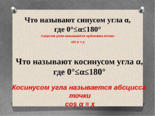 Что называют синусом угла α, где 0°≤α≤180° Синусом угла называется ордината т