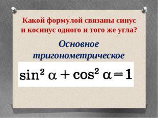 Какой формулой связаны синус и косинус одного и того же угла? Основное тригон