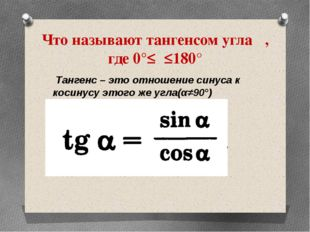 Что называют тангенсом угла α, где 0°≤α≤180° Тангенс – это отношение синуса к