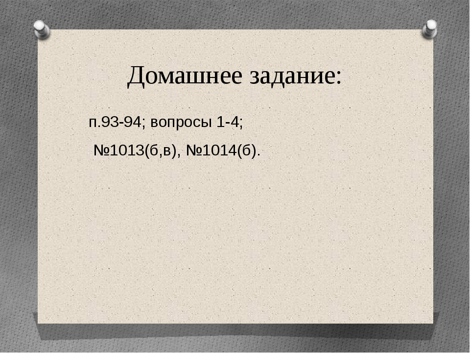 Домашнее задание: п.93-94; вопросы 1-4; №1013(б,в), №1014(б).