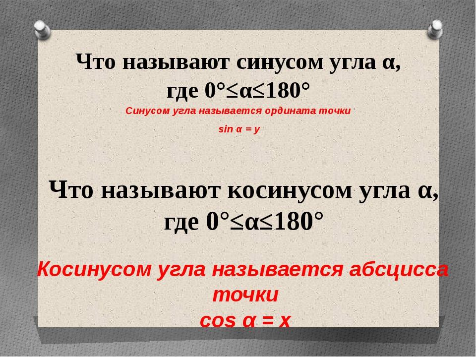 Что называют синусом угла α, где 0°≤α≤180° Синусом угла называется ордината т...