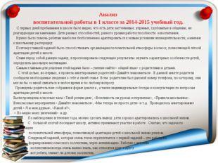 Анализ воспитательной работы в 1 классе за 2014-2015 учебный год.   С перв