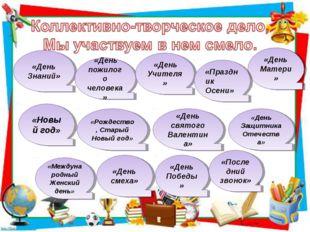 «День Знаний» «День пожилого человека» «День Учителя» «Новый год» «День Защит