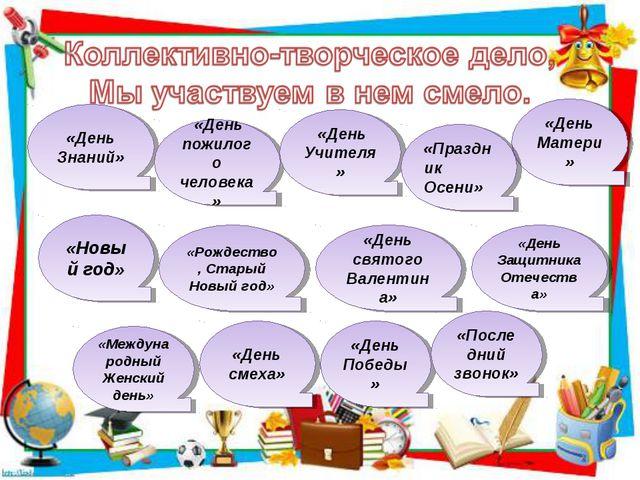 «День Знаний» «День пожилого человека» «День Учителя» «Новый год» «День Защит...