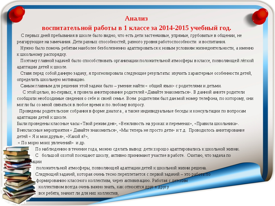 Анализ воспитательной работы в 1 классе за 2014-2015 учебный год.   С перв...