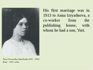 Анна Романовна Изряднова (1891 - 1946). Фото - 1910-e годы. His first marriag