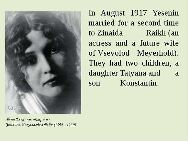 Жена Есенина, актриса - Зинаида Николаевна Райх (1894 - 1939) In August 1917...