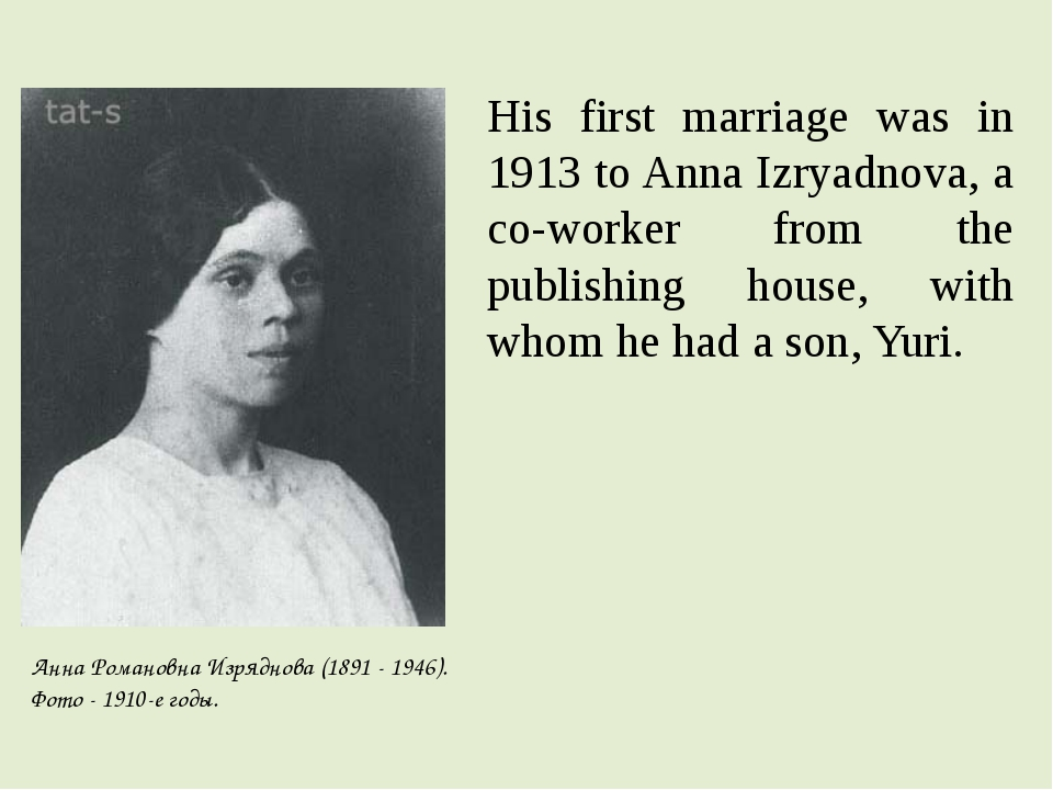 Анна Романовна Изряднова (1891 - 1946). Фото - 1910-e годы. His first marriag...