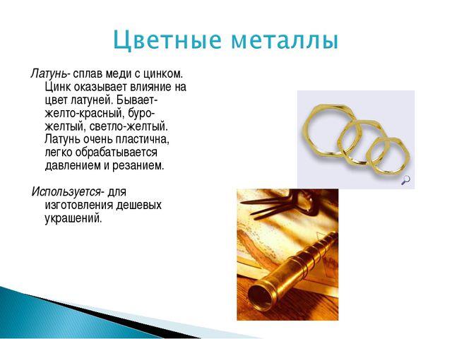 Латунь- сплав меди с цинком. Цинк оказывает влияние на цвет латуней. Бывает-...