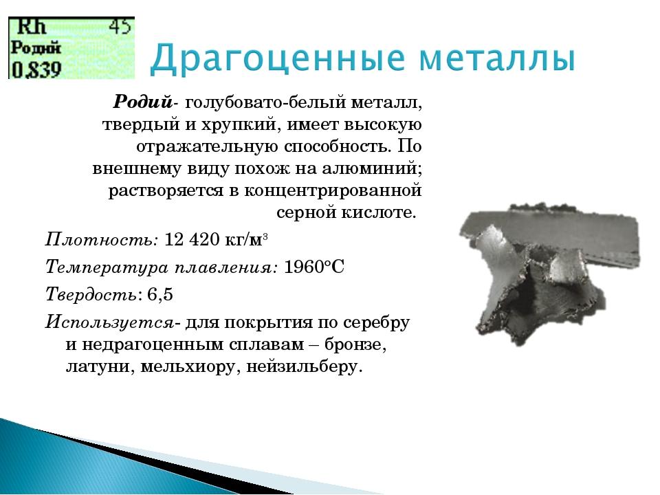 Родий- голубовато-белый металл, твердый и хрупкий, имеет высокую отражательну...