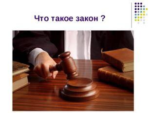 Что такое закон ?