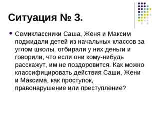 Ситуация № 3. Семиклассники Саша, Женя и Максим поджидали детей из начальных