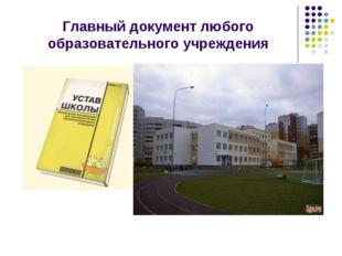 Главный документ любого образовательного учреждения
