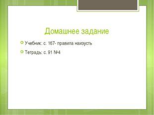Домашнее задание Учебник: с. 167- правила наизусть Тетрадь: с. 91 №4