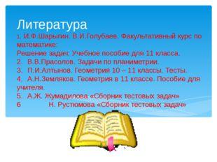 Литература 1. И.Ф.Шарыгин. В.И.Голубаев. Факультативный курс по математике: Р