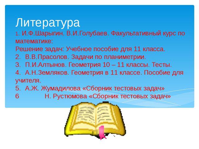Литература 1. И.Ф.Шарыгин. В.И.Голубаев. Факультативный курс по математике: Р...