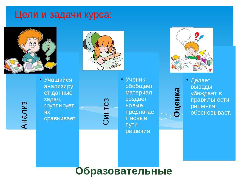 Образовательные Цели и задачи курса: