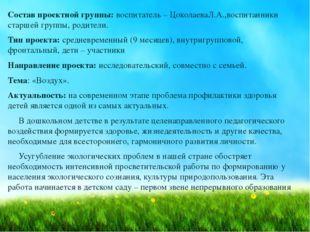 Состав проектной группы: воспитатель – ЦоколаеваЛ.А.,воспитанники старшей гру