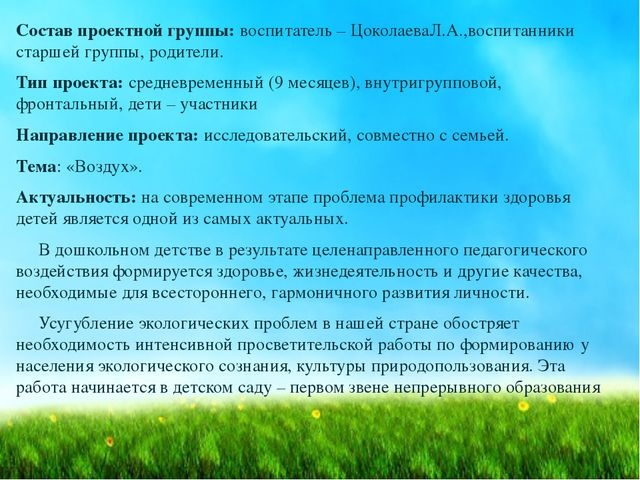 Состав проектной группы: воспитатель – ЦоколаеваЛ.А.,воспитанники старшей гру...