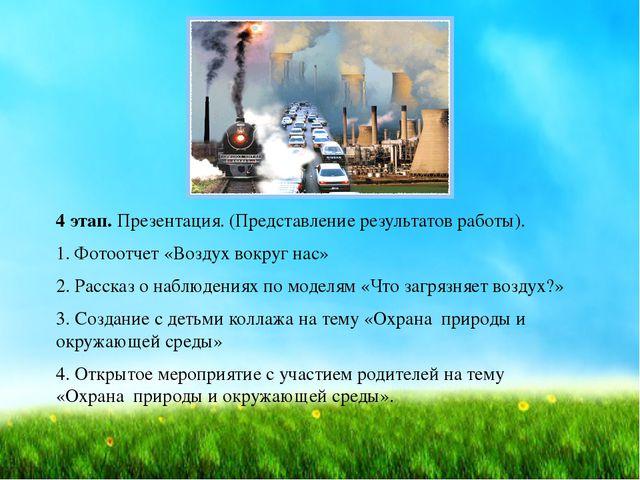 4 этап. Презентация. (Представление результатов работы). 1. Фотоотчет «Воздух...