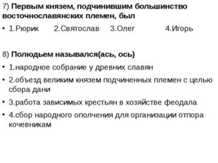 7) Первым князем, подчинившим большинство восточнославянских племен, был 1.Рю