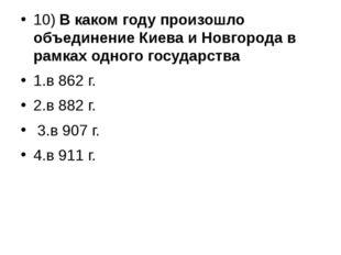 10) В каком году произошло объединение Киева и Новгорода в рамках одного госу