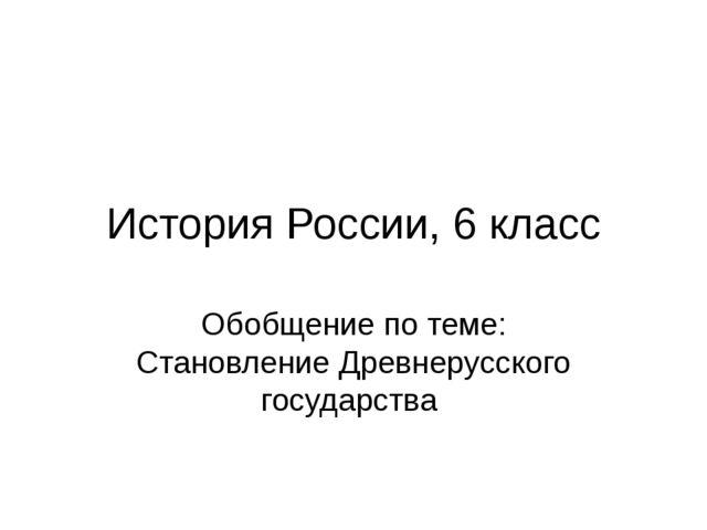 История России, 6 класс Обобщение по теме: Становление Древнерусского государ...