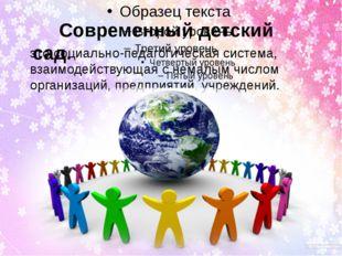 Современный детский сад. это социально-педагогическая система, взаимодейству