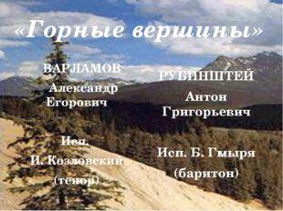 ВАРЛАМОВ Александр Егорович Исп. И. Козловский (тенор) РУБИНШТЕЙ Антон Григо
