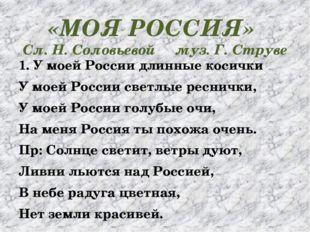 1. У моей России длинные косички У моей России светлые реснички, У моей Росс