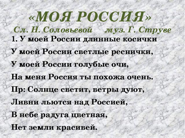 1. У моей России длинные косички У моей России светлые реснички, У моей Росс...