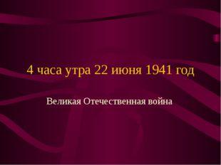 4 часа утра 22 июня 1941 год Великая Отечественная война