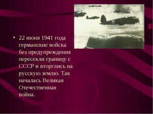 22 июня 1941 года германские войска без предупреждения пересекли границу с СС