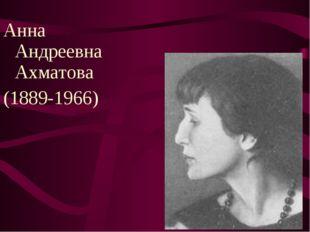 Анна Андреевна Ахматова (1889-1966)
