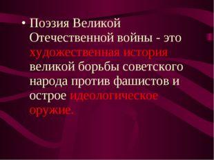 Поэзия Великой Отечественной войны - это художественная история великой борьб