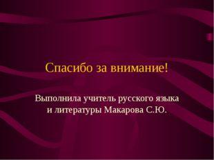 Спасибо за внимание! Выполнила учитель русского языка и литературы Макарова С