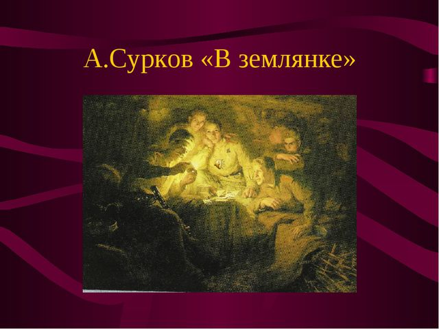 А.Сурков «В землянке»