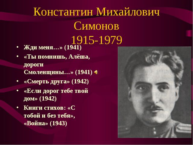 Константин Михайлович Симонов 1915-1979 Жди меня…» (1941) «Ты помнишь, Алёша,...