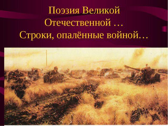 Поэзия Великой Отечественной … Строки, опалённые войной…