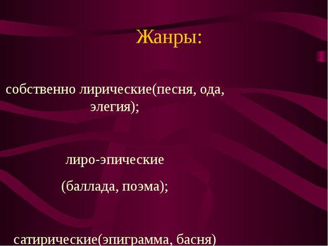 Жанры: собственно лирические(песня, ода, элегия); лиро-эпические (баллада, п...