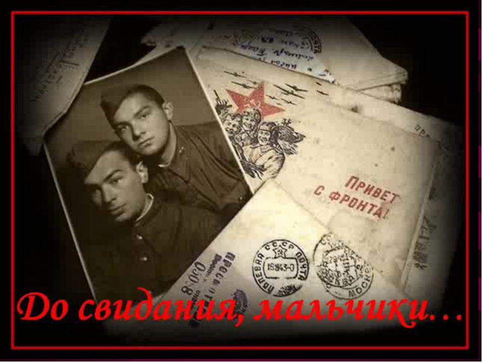 1941-1945 Война – жесточе нету слова. Война – печальней нету слова. Война – с...