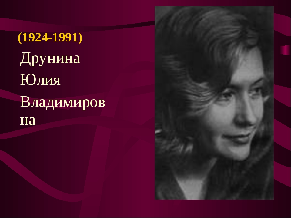 (1924-1991) Друнина Юлия Владимировна