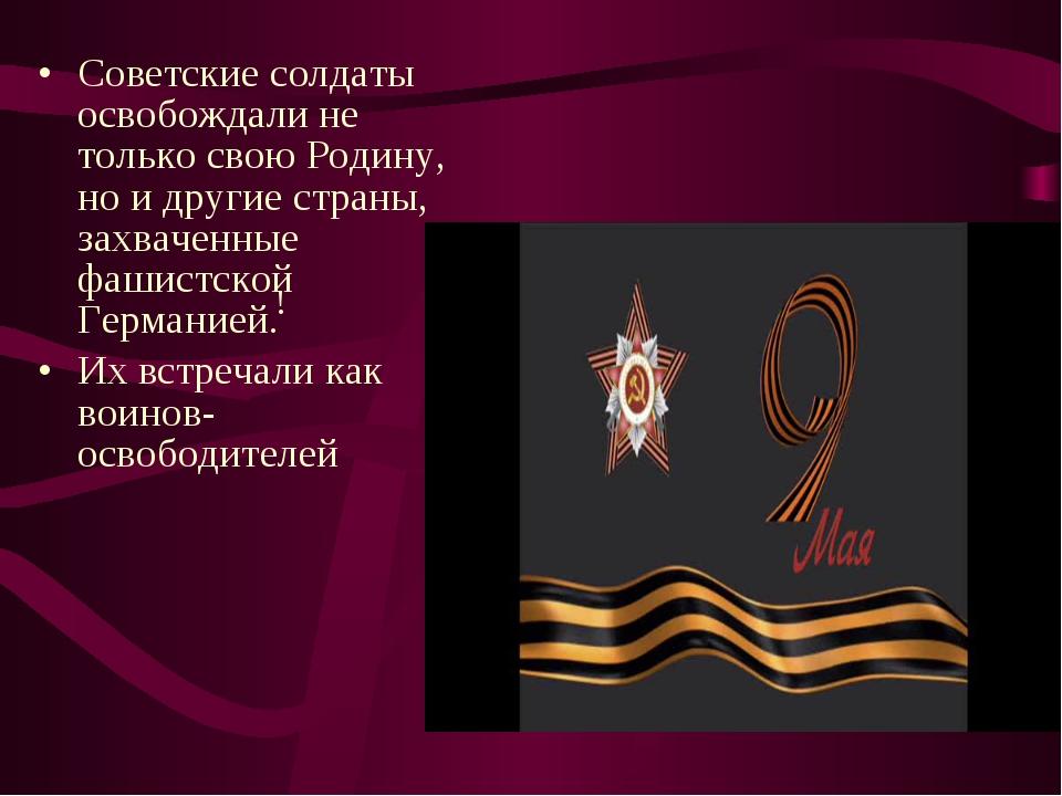 Советские солдаты освобождали не только свою Родину, но и другие страны, захв...