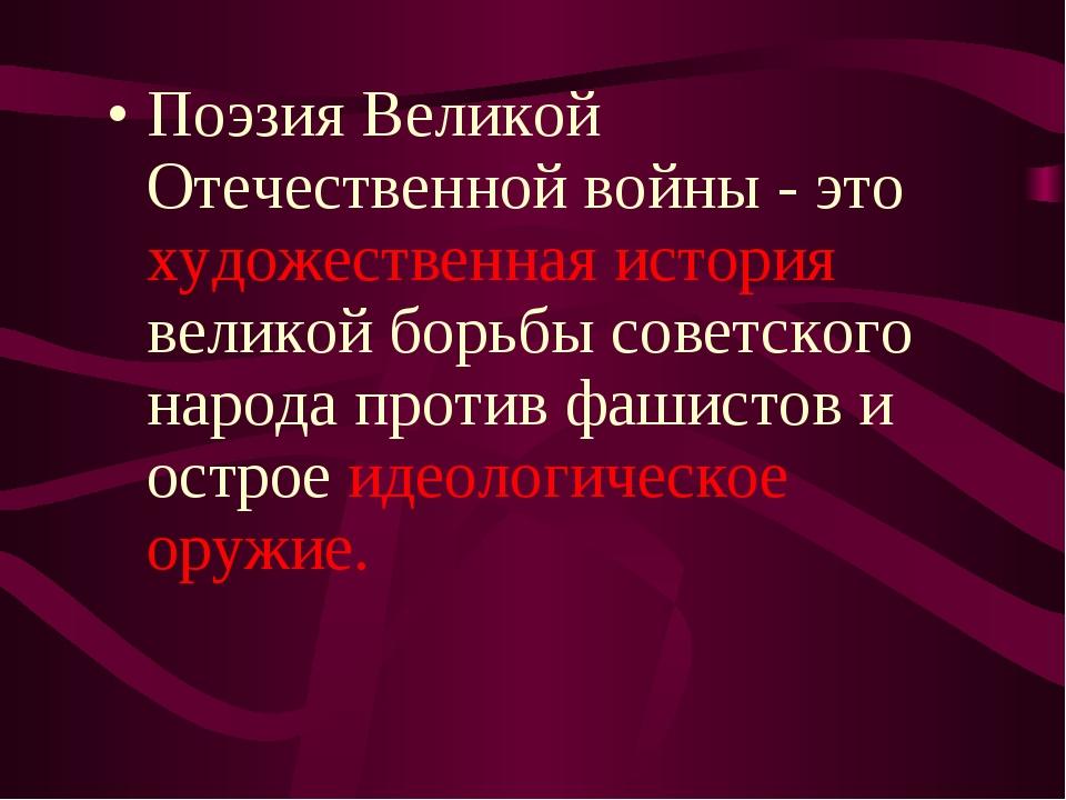 Поэзия Великой Отечественной войны - это художественная история великой борьб...