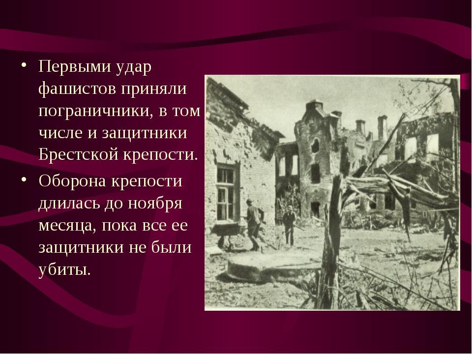 Первыми удар фашистов приняли пограничники, в том числе и защитники Брестской...