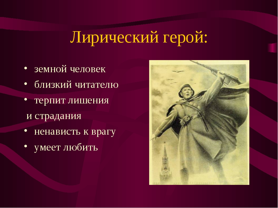 Лирический герой: земной человек близкий читателю терпит лишения и страдания...